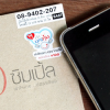 Thumbnail image for Internet Access with Your iPhone in Thailand
